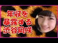 【NMB48】年収を暴露する渋谷凪咲 の動画、YouTube動画。