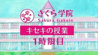 The first tv show series of Sakura Gakuin named as ''Sakura Gakuin ...