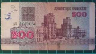 Обзор банкнота БЕЛАРУСЬ, 200 рублей, 1992 год, бона, купюра, бонистика, нумизматика, коллекция