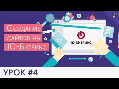 Создание сайта на 1C Битрикс - #4 - Создание новостного раздела и инфоблока для начинающих