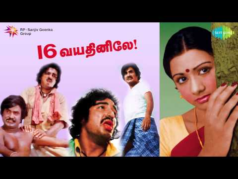 16 Vayathinile | Tamil Movie Audio Jukebox