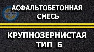 Асфальтобетонная крупнозернистая плотная смесь Б. Асфальтирование.(, 2015-07-14T18:47:46.000Z)