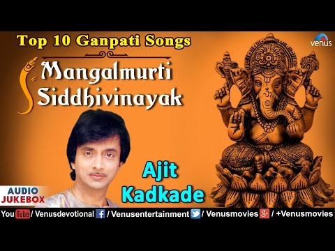 Top 10 Ganpati Songs : Mangalmurti Siddhivinayak - Ajit Kadkade | Audio Jukebox
