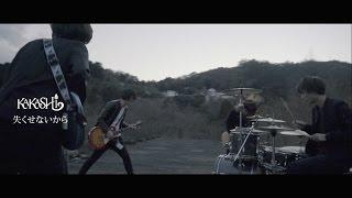 KAKASHI - 失くせないから - 【Music Video】