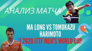 Анализ матча Ma Long vs Tomokazu Harimoto | 2020 ITTF Men's World Cup
