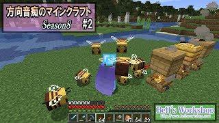 【Minecraft】 方向音痴のマインクラフト Season8 Part2 …