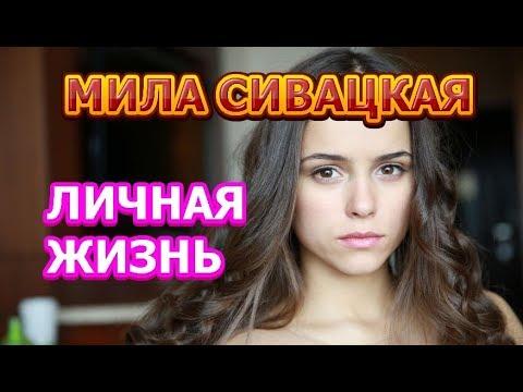 Мила Сивацкая - биография, личная жизнь, муж, дети. Актриса сериала Другие