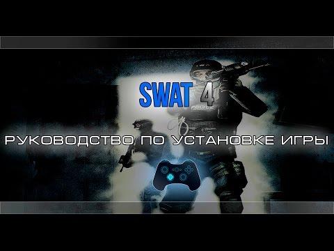 Руководство установки игры - [SWAT 4 Multiplayer]