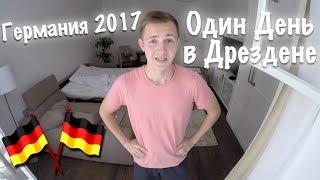 ГЕРМАНИЯ 2017 - ОДИН ДЕНЬ В ДРЕЗДЕНЕ. НОВОЕ ПУТЕШЕСТВИЕ!!!