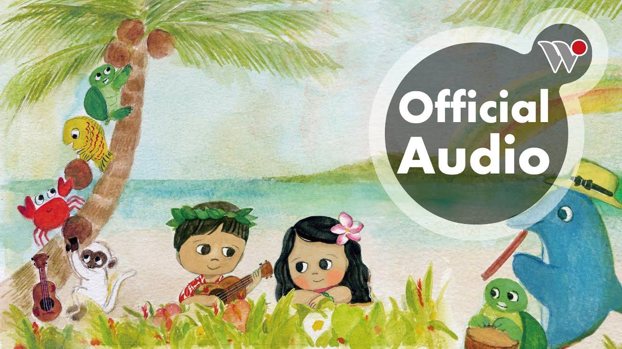 孩子的巴莎2  - 塔胡娃胡瓦《呼啦!夏威夷》 (電影「扶桑花女孩」插曲) / KIDS BOSSA - Tahuwahuwai  'Hula! Hawaii'