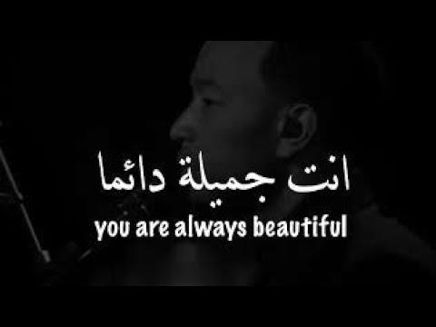 أنت جميلة دائما اغنية اجنبية مترجمة عربي حالات واتس اب Youtube