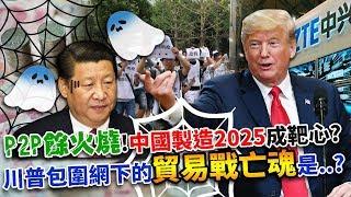 強國新風暴!中國製造2025成靶心?川普包圍網下的貿易戰犧牲者是..?|風云軍事 #18