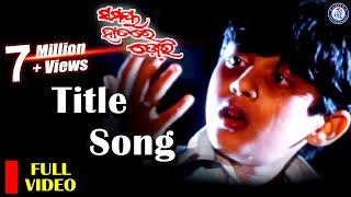 A Naira Tuthe Jiye Pada Deithila | ଏ ନଈର ତୁଠେ | Samaya Hathare Dori Movie Songs