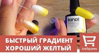 Быстрый градиент на ногтях. Видео урок по маникюру. Гель лак Lianail с хорошим желтым цветом.