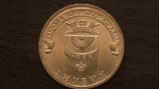 Обзор: Монета 10 рублей Тихвин, серия: Города воинской славы, РФ Нумизматика,Коллекция