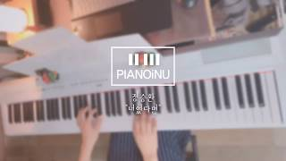 정승환(Jung Seung-Hwan) -너였다면 (If It Is You)/Piano Cover/Sheet