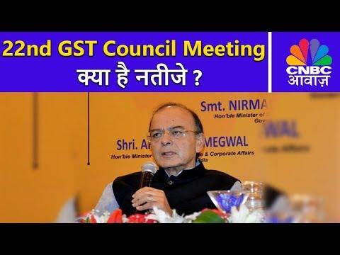 22nd GST Council Meeting | क्या है नतीजे ? | आवाज़ समाचार | CNBC Awaaz