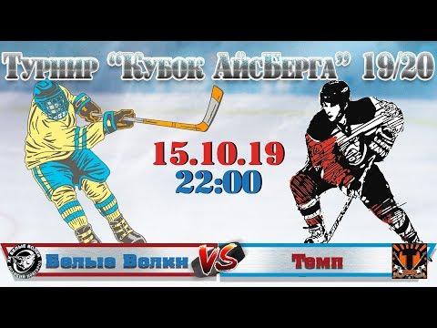ХК Белые Волки VS ХК Темп - Кубок АйсБерга 19/20