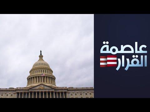 الكونغرس الأميركي: لن يقبل العالم بمعاملة طالبان للنساء والفتيات بصورة وحشية