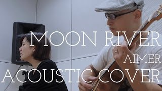 """Cover images Aimer  """"Moon River""""  Acoustic Cover"""