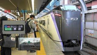 【4K】JR中央線 E353系 特急かいじ15号 東京~八王子 乗車 2019.6.9