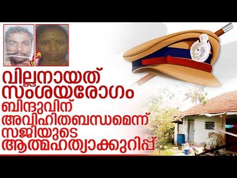 കളമശേരി കൊലപാതകം: ബിന്ദുവിന്റെ അമ്മയും മരിച്ചു I Ernakulam kalamassery