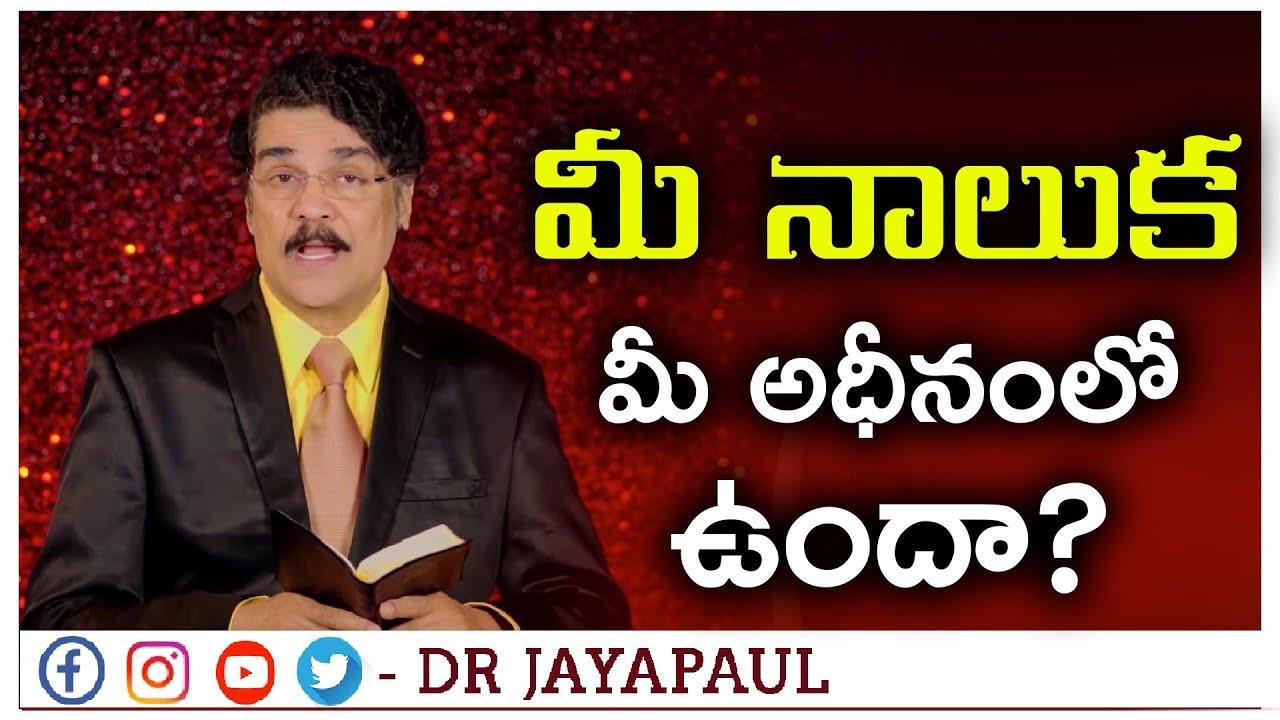 మీ నాలుక మీ అధీనంలో ఉందా? | Is your tongue in your possession? | Manna Manaku 228 | Dr Jayapaul