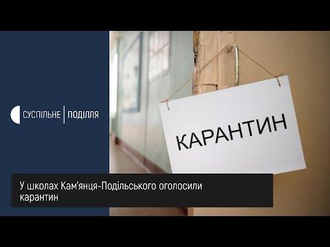 UA: ПОДІЛЛЯ: У Кам'янці-Подільському на карантин закриють 16 шкіл