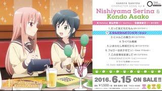 2016年6月15日(水)CD発売決定! TVアニメ『三者三葉』 キャラクターソ...