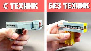 Как сделать Простой и Сложный Пистолет из Лего / Без техник