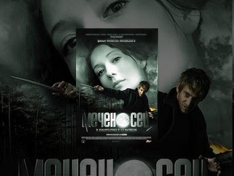 Меченосец (фильм) - Ruslar.Biz