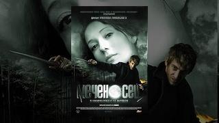 Меченосец (фильм)