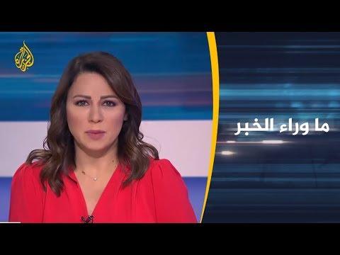 ماوراء الخبر - ما دلالة حسم مواجهات شبوة لصالح الحكومة الشرعية؟  - نشر قبل 6 ساعة