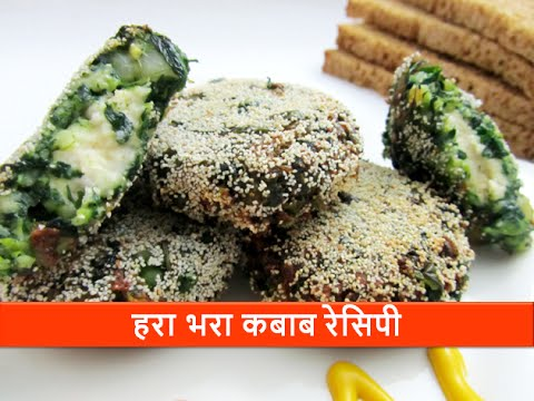Veg hara bhara kabab in hindiindian starters recipeseasy hara veg hara bhara kabab in hindiindian starters recipeseasy hara bhara kabab at home letsbefoodie youtube forumfinder Images