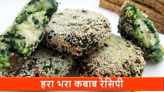 Veg hara bhara kabab in hindi/Indian starters recipes/Easy hara bhara kabab at home-letsbefoodie.com