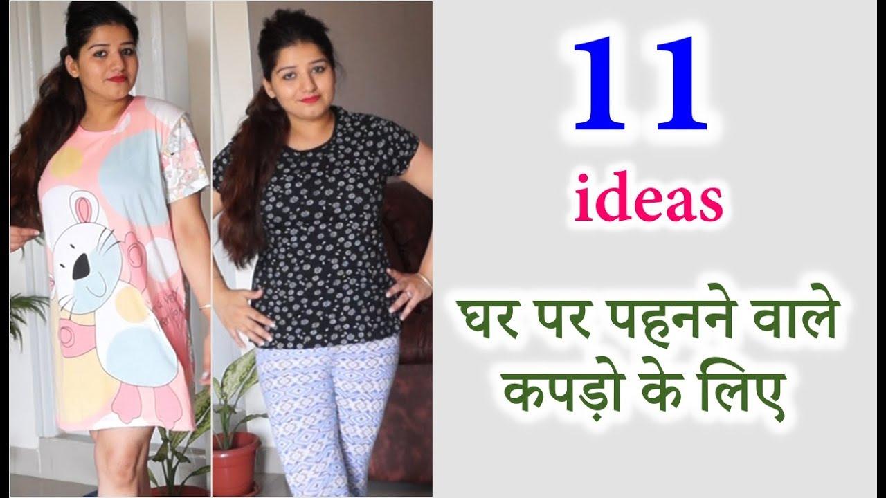 8eb6007734 11 ideas घर पर के आरामदायक कपड़ो के लिए   night wear   home wear clothes  ideas for girls   women
