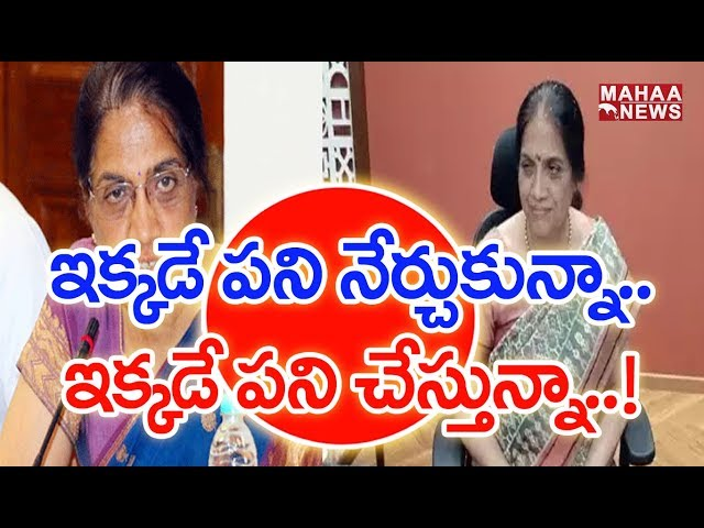 Neelam Sahani Speech After Taking Charge On CS  | MAHAA NEWS