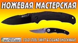 нОЖЕВАЯ МАСТЕРСКАЯ  Cold Steel Swift & Gigand Shockwave