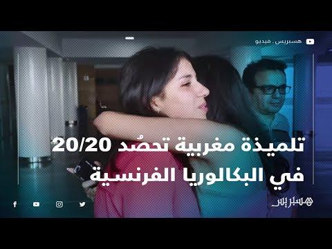 20/20 .. تلميذة مغربية تحصُد أول معدل في البكالوريا الفرنسية