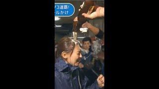 ビールかけられながらも一生懸命インタビューする宮澤アナの姿が可愛す...