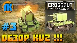 crossout \ #3 \ ОБЗОР KV2 !!! \ ГДЕ И КАК СКАЧАТЬ КРОССАУТ !!!