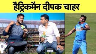 LIVE: Deepak Chahar ने रचा इतिहास, 48 घंटों के भीतर दूसरी हैट्रिक | Sports Tak