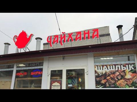 2019. Где покушать вкусно и недорого в г. Нижний Новгород. Кафе «Чайхана».