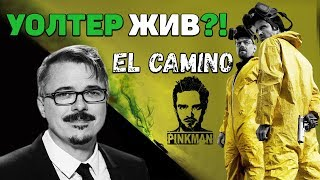 """Уолтер жив? Разбор трейлера и тизеров """"El Camino: A Breaking Bad Movie""""."""