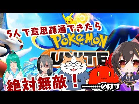 【ポケモンユナイト】ぽけゆなコラボじゃい!!【Pokémon Unite】