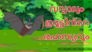കുറുക്കൻ മുയൽ | Malayalam Fairy tales | malayalam moral