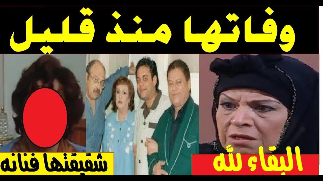 وفاه الفنانه ساميه امين والده الفنان احمد الدمرداش ومن هي شقيقتها الفنانه المعروفه؟