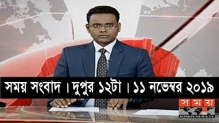 সময় সংবাদ | দুপুর ১২টা | ১১ নভেম্বর ২০১৯ | Somoy tv bulletin 12pm | Latest Bangladesh News