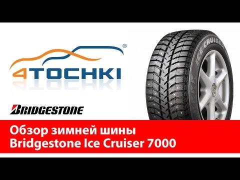 Обзор зимней шины Bridgestone Ice Cruiser 7000