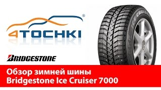 Обзор зимней шины Bridgestone Ice Cruiser 7000 - 4 точки. Шины и диски 4точки - Wheels & Tyres(Обзор зимней шины Bridgestone Ice Cruiser 7000. Подробно о шине Bridgestone Ice Cruiser 7000: ..., 2011-09-27T11:15:06.000Z)